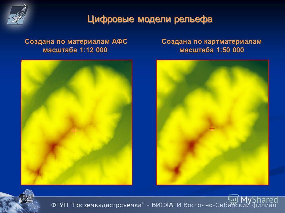 Цифровые модели рельефа Создана по материалам АФС масштаба 1:12 000 Создана по картматериалам масштаба 1:50 000