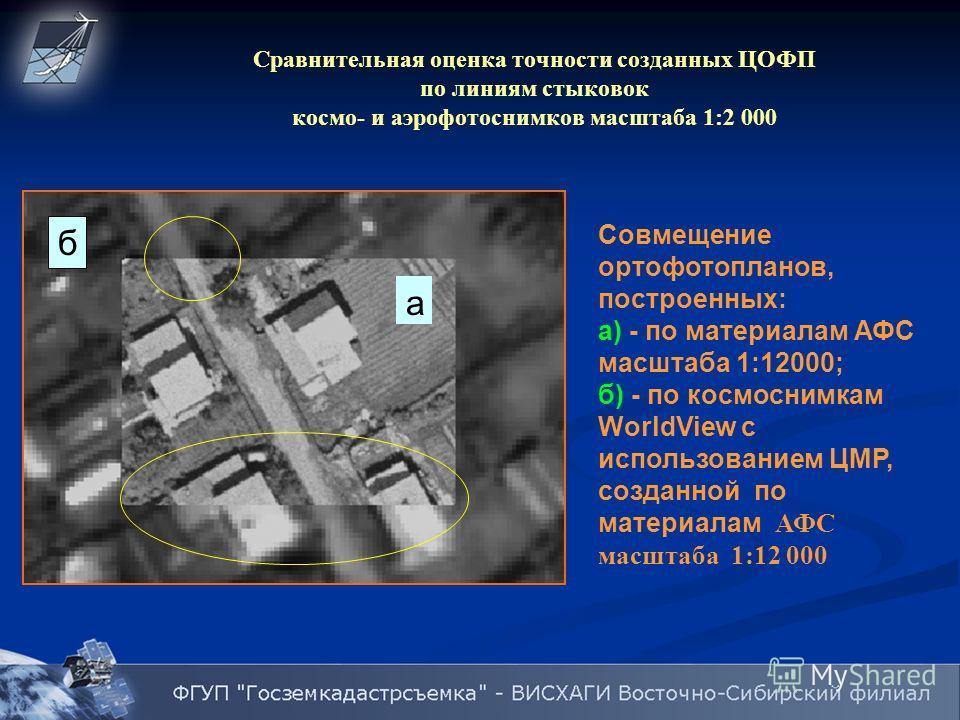 Сравнительная оценка точности созданных ЦОФП по линиям стыковок космо- и аэрофотоснимков масштаба 1:2 000 Совмещение ортофотопланов, построенных: а) - по материалам АФС масштаба 1:12000; б) - по космоснимкам WorldView с использованием ЦМР, созданной