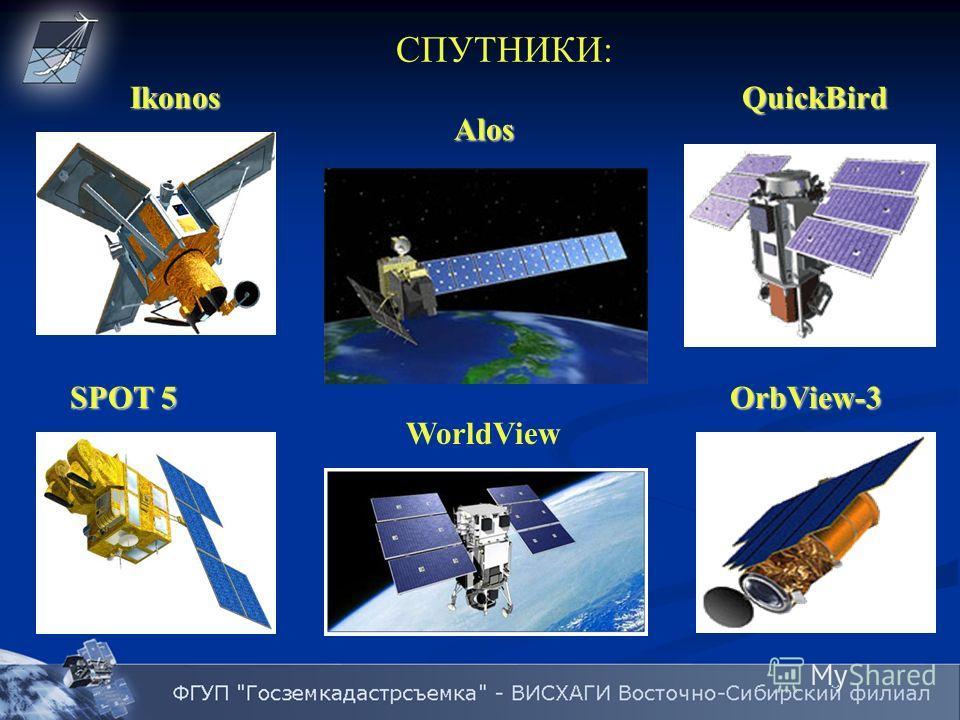 СПУТНИКИ: Ikonos SPOT 5 OrbView-3 QuickBird Alos WorldView