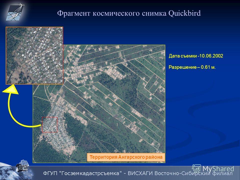 Фрагмент космического снимка Quickbird Дата съемки -10.06.2002 Разрешение – 0.61 м. Территория Ангарского района