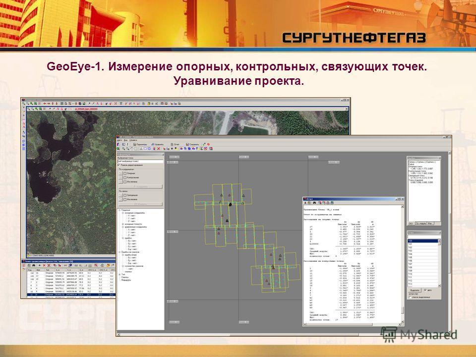 GeoEye-1. Измерение опорных, контрольных, связующих точек. Уравнивание проекта.