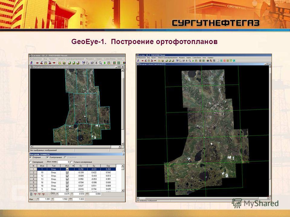 GeoEye-1. Построение ортофотопланов