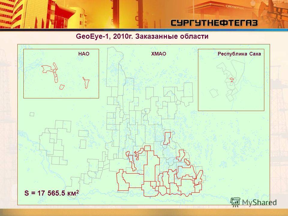 GeoEye-1, 2010г. Заказанные области ХМАОНАОРеспублика Саха S = 17 565.5 км 2