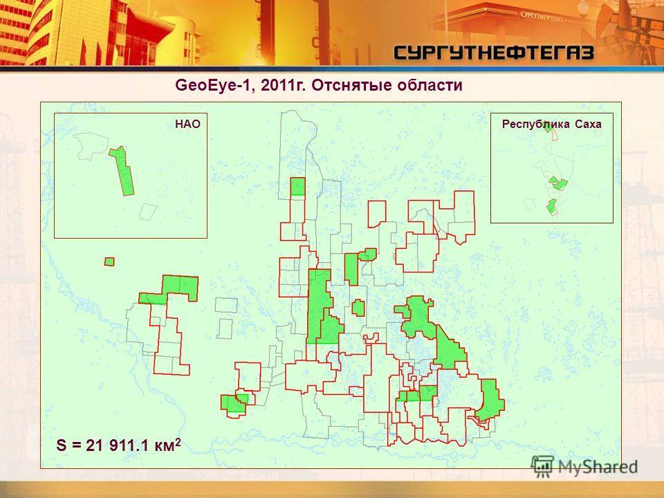 GeoEye-1, 2011г. Отснятые области ХМАОНАО S = 21 911.1 км 2 Республика Саха