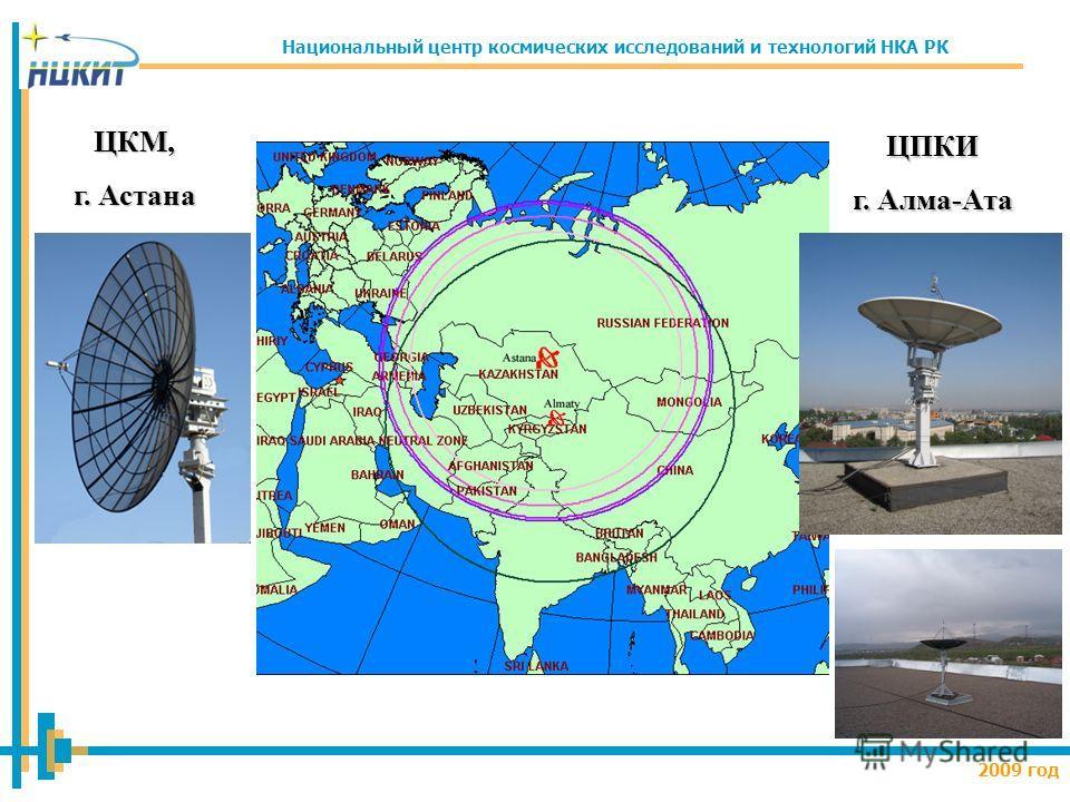2009 год Национальный центр космических исследований и технологий НКА РК ЦКМ, г. Астана ЦПКИ г. Алма-Ата