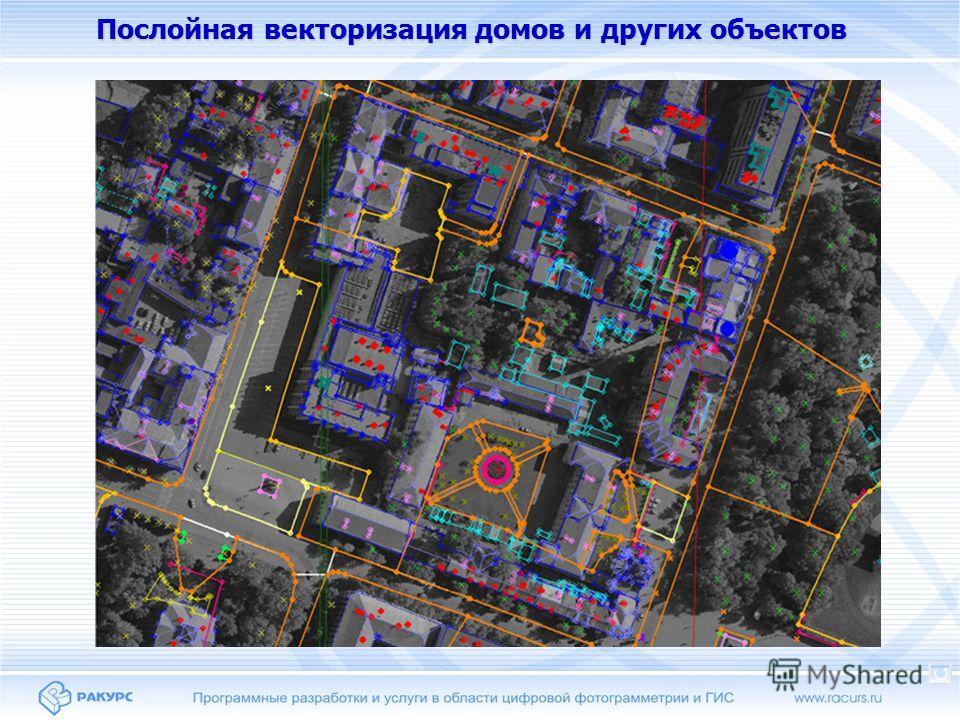 Послойная векторизация домов и других объектов