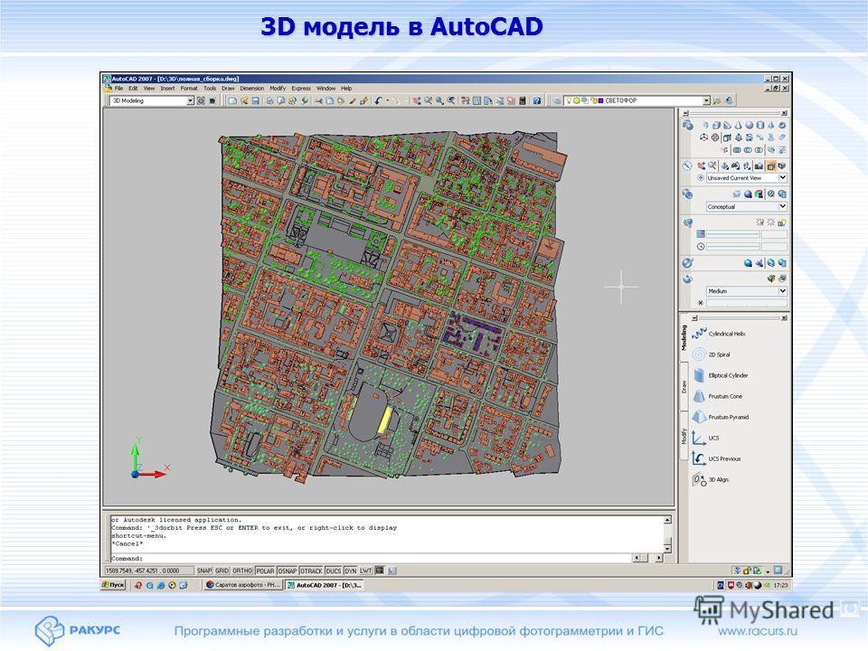 3D модель в AutoCAD