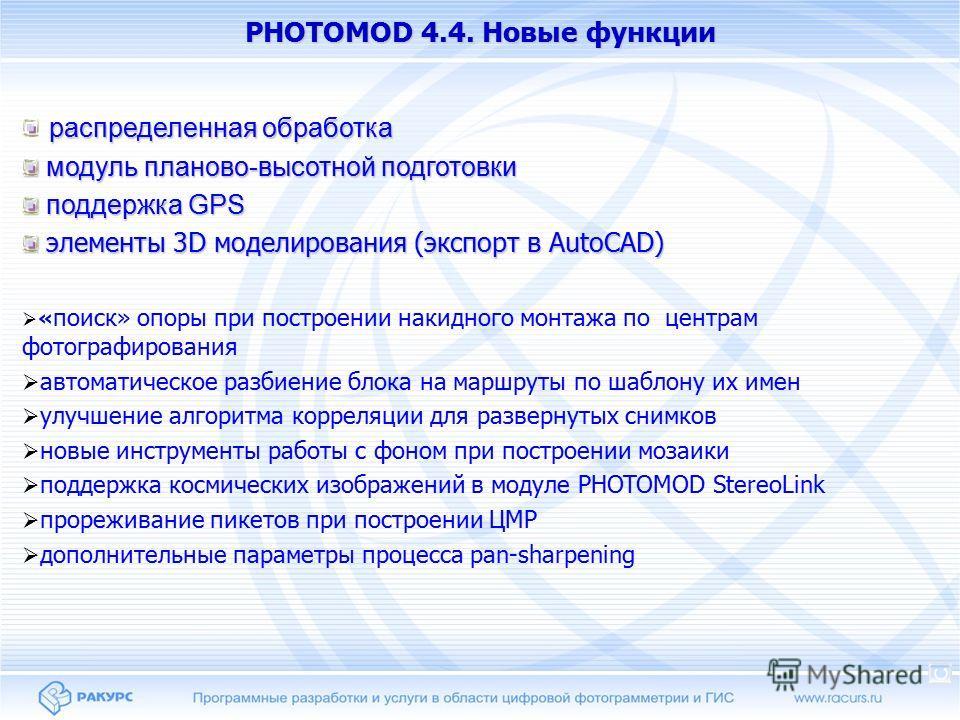 PHOTOMOD 4.4. Новые функции распределенная обработка модуль планово-высотной подготовки модуль планово-высотной подготовки поддержка GPS поддержка GPS элементы 3D моделирования (экспорт в AutoCAD) элементы 3D моделирования (экспорт в AutoCAD) « поиск