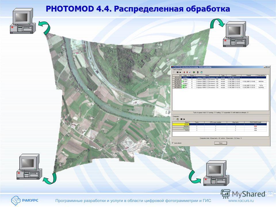 PHOTOMOD 4.4. Распределенная обработка