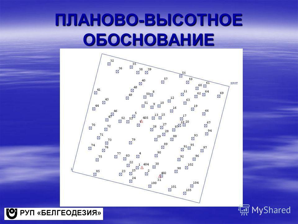 ПЛАНОВО-ВЫСОТНОЕ ОБОСНОВАНИЕ РУП «БЕЛГЕОДЕЗИЯ»