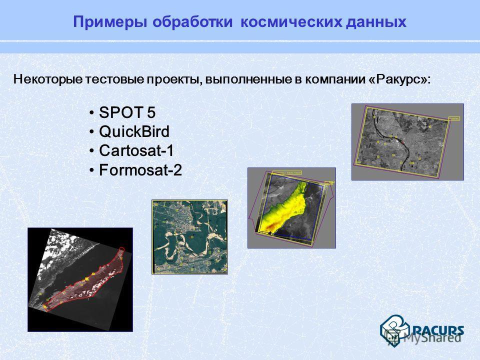 Примеры обработки космических данных Некоторые тестовые проекты, выполненные в компании «Ракурс»: SPOT 5 QuickBird Cartosat-1 Formosat-2