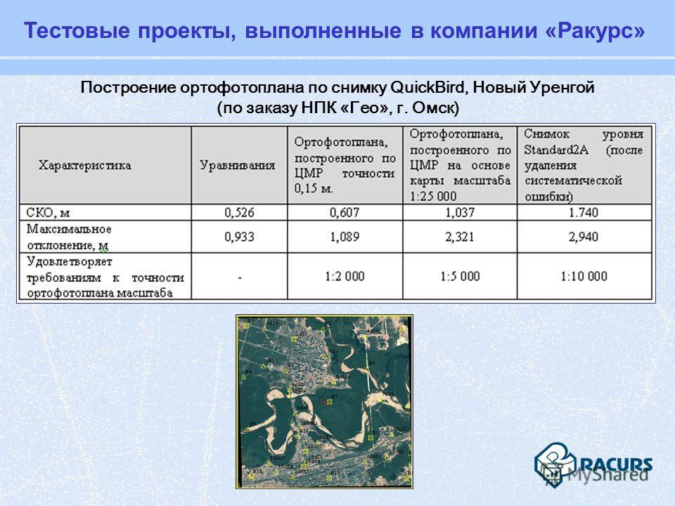 Тестовые проекты, выполненные в компании «Ракурс» Построение ортофотоплана по снимку QuickBird, Новый Уренгой (по заказу НПК «Гео», г. Омск)
