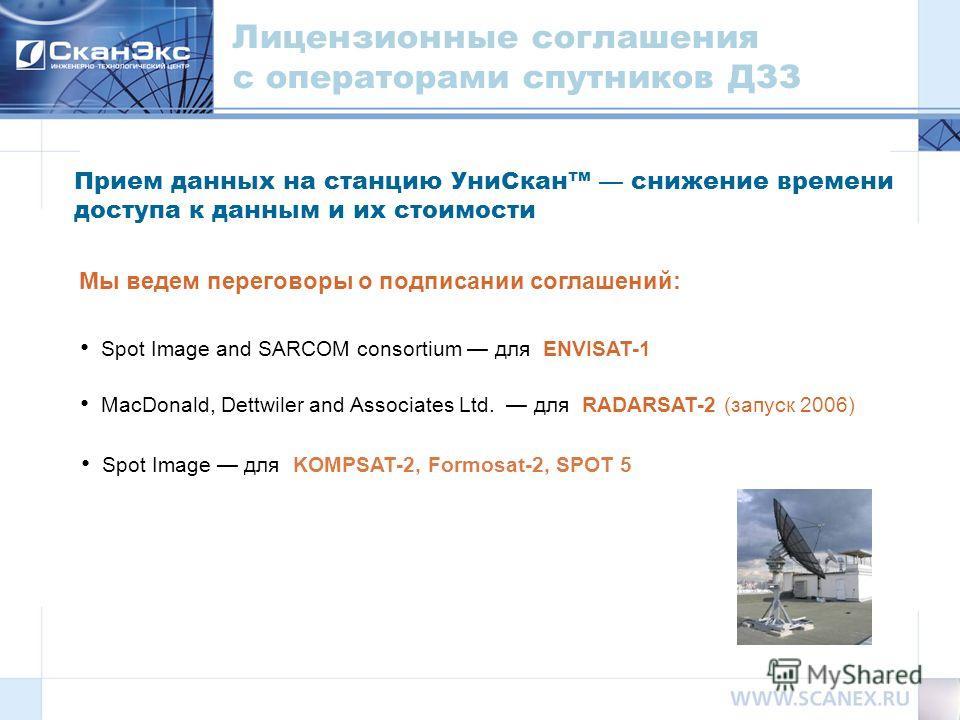 Мы ведем переговоры о подписании соглашений: Spot Image and SARCOM consortium для ENVISAT-1 MacDonald, Dettwiler and Associates Ltd. для RADARSAT-2 (запуск 2006) Spot Image для KOMPSAT-2, Formosat-2, SPOT 5 Лицензионные соглашения с операторами спутн