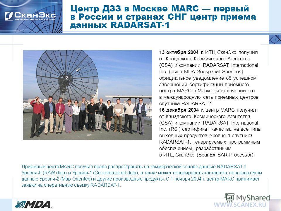 13 октября 2004 г. ИТЦ СканЭкс получил от Канадского Космического Агентства (CSA) и компании RADARSAT International Inc. (ныне MDA Geospatial Services) официальное уведомление об успешном завершении сертификации приемного центра MARC в Москве и включ
