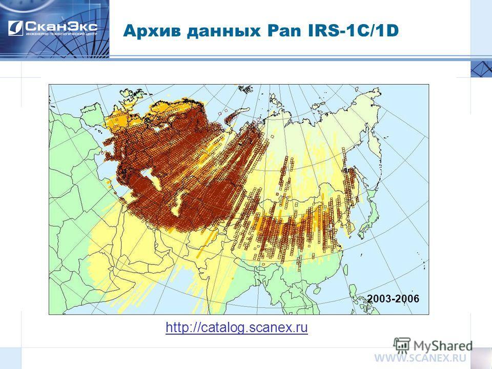 Архив данных Pan IRS-1C/1D 2003-2006 http://catalog.scanex.ru