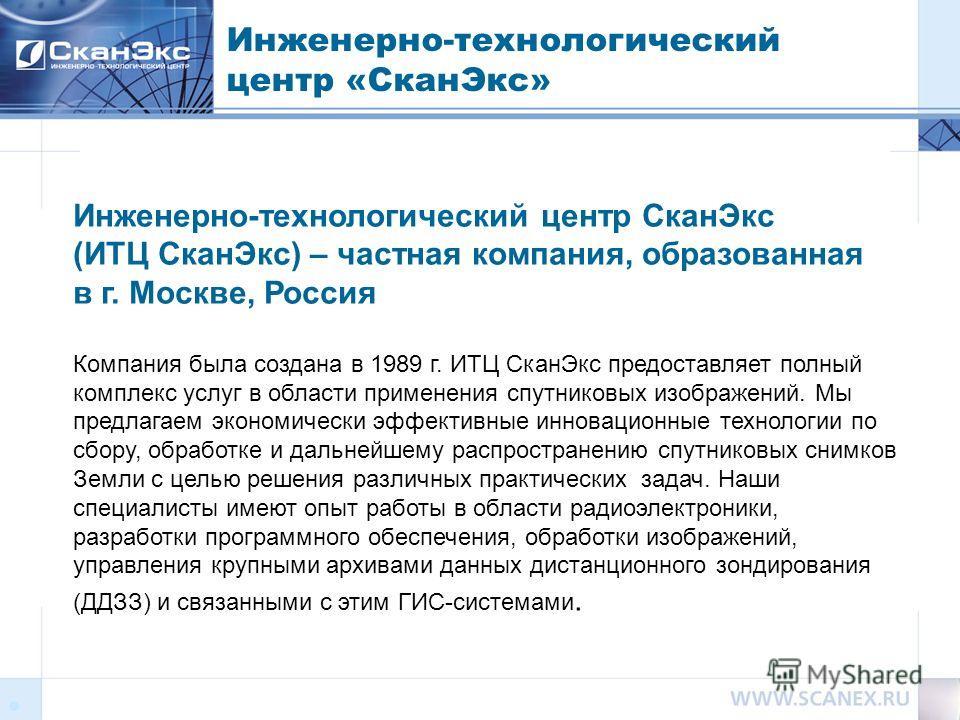 Инженерно-технологический центр «СканЭкс» Инженерно-технологический центр СканЭкс (ИТЦ СканЭкс) – частная компания, образованная в г. Москве, Россия Компания была создана в 1989 г. ИТЦ СканЭкс предоставляет полный комплекс услуг в области применения