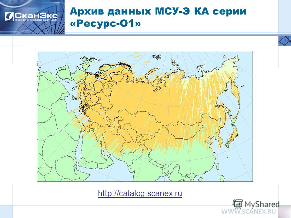 Архив данных МСУ-Э КА серии «Ресурс-О1» http://catalog.scanex.ru