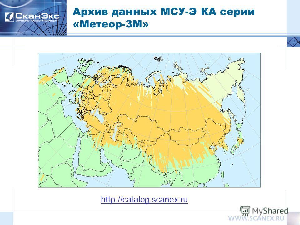 Архив данных МСУ-Э КА серии «Метеор-3М» http://catalog.scanex.ru
