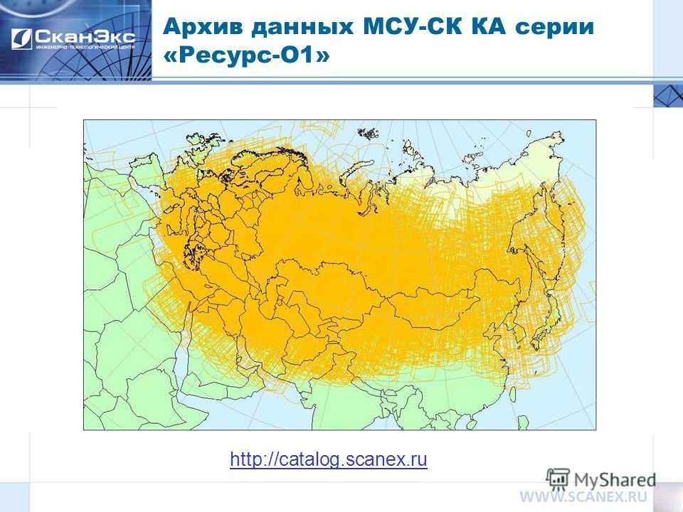 Архив данных МСУ-СК КА серии «Ресурс-О1» http://catalog.scanex.ru