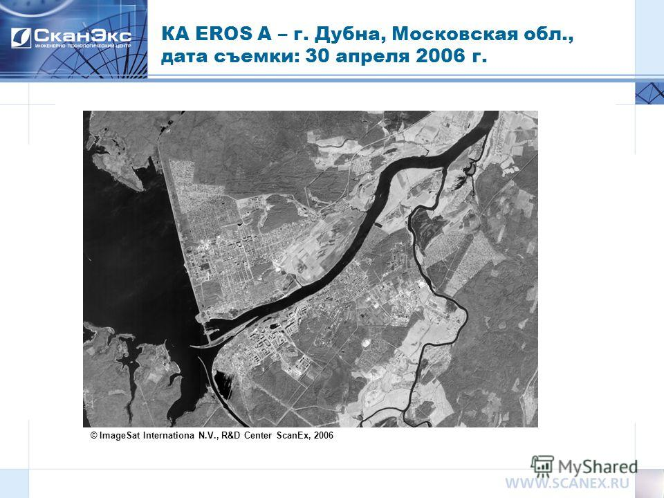КА EROS A – г. Дубна, Московская обл., дата съемки: 30 апреля 2006 г. © ImageSat Internationa N.V., R&D Center ScanEx, 2006