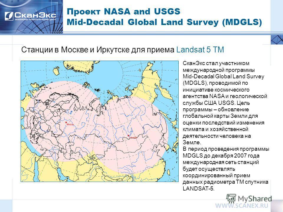 Проект NASA and USGS Mid-Decadal Global Land Survey (MDGLS) Станции в Москве и Иркутске для приема Landsat 5 TM СканЭкс стал участником международной программы Mid-Decadal Global Land Survey (MDGLS), проводимой по инициативе космического агентства NA