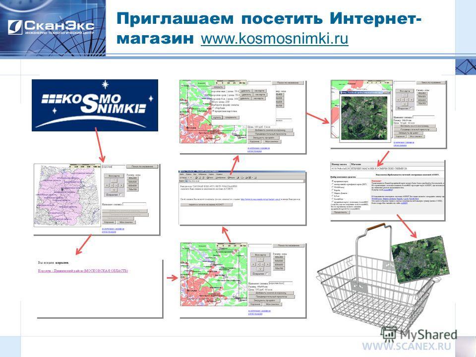 Приглашаем посетить Интернет- магазин www.kosmosnimki.ru