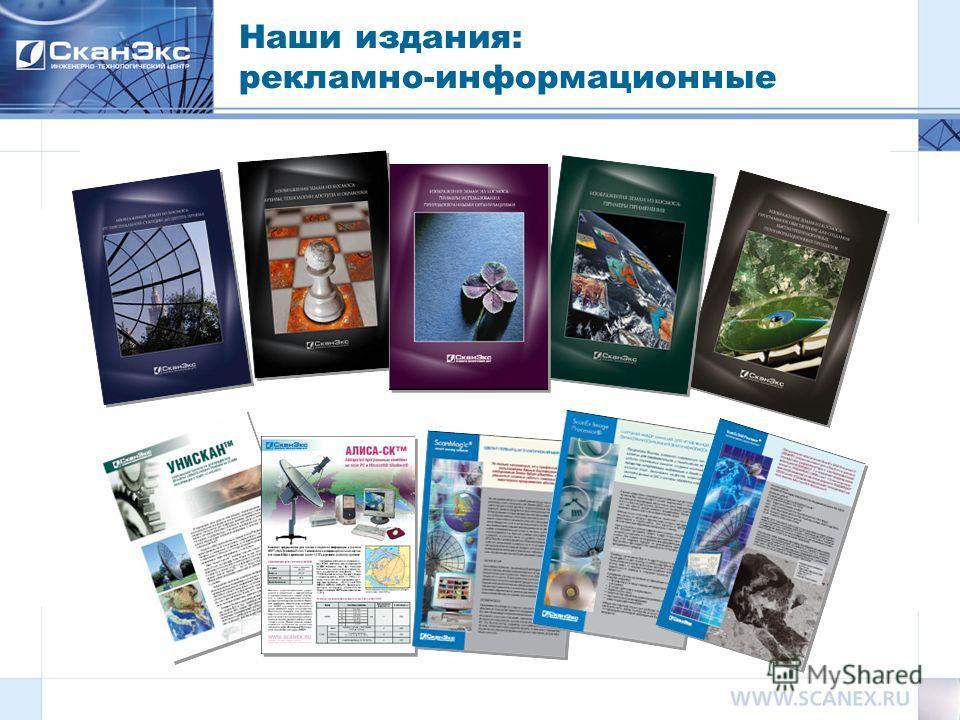 Наши издания: рекламно-информационные