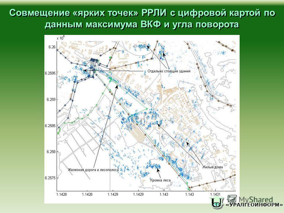«УРАЛГЕОИНФОРМ» Совмещение «ярких точек» РРЛИ с цифровой картой по данным максимума ВКФ и угла поворота
