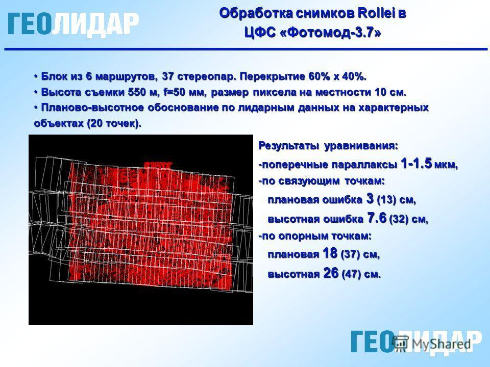 Обработка снимков Rollei в ЦФС «Фотомод-3.7» Блок из 6 маршрутов, 37 стереопар. Перекрытие 60% х 40%. Блок из 6 маршрутов, 37 стереопар. Перекрытие 60% х 40%. Высота съемки 550 м, f=50 мм, размер пиксела на местности 10 см. Высота съемки 550 м, f=50