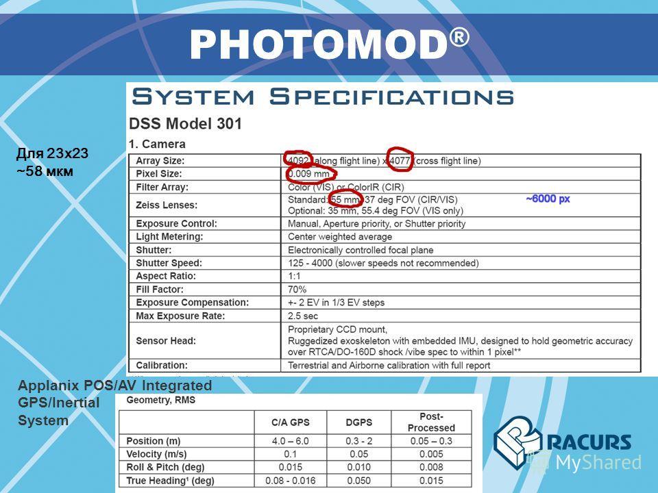 PHOTOMOD ® Для 23x23 ~58 мкм Applanix POS/AV Integrated GPS/Inertial System
