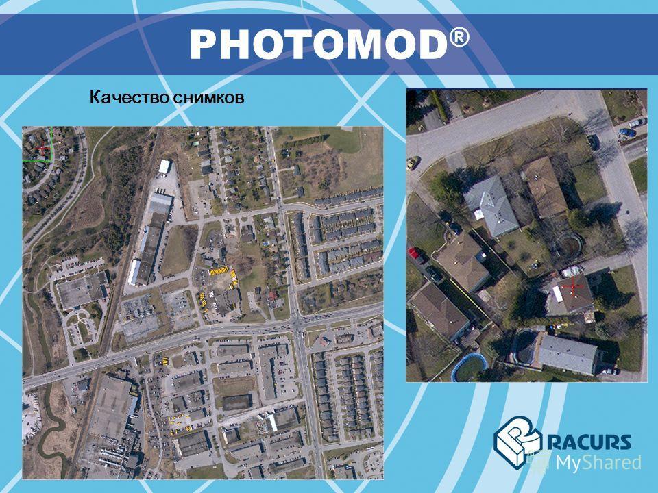 PHOTOMOD ® Качество снимков