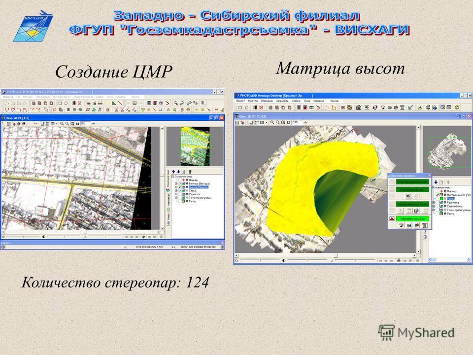 Создание ЦМР Матрица высот Количество стереопар: 124