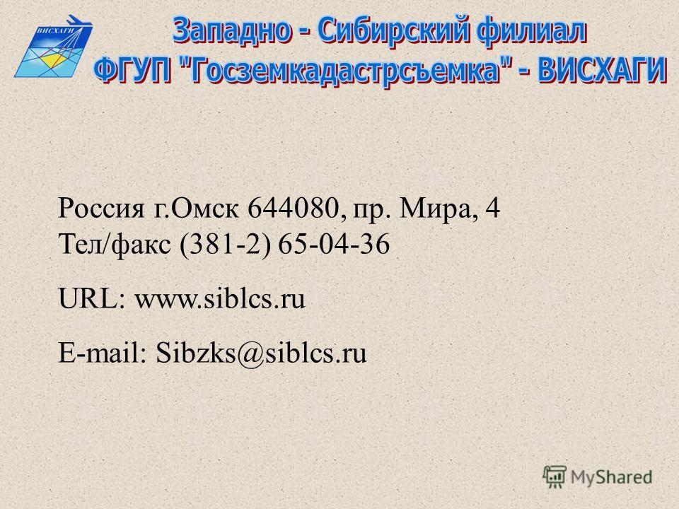 Россия г.Омск 644080, пр. Мира, 4 Тел/факс (381-2) 65-04-36 URL: www.siblcs.ru E-mail: Sibzks@siblcs.ru