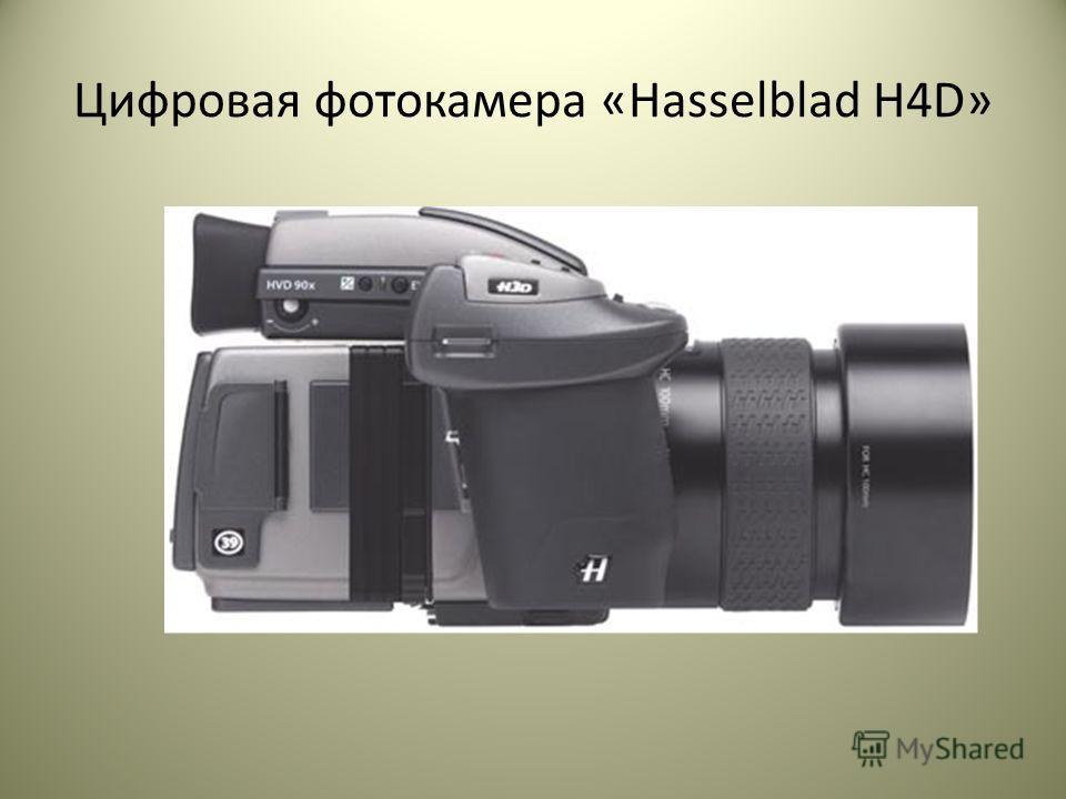 Цифровая фотокамера «Hasselblad H4D»