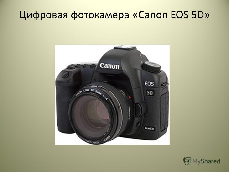 Цифровая фотокамера «Canon EOS 5D»