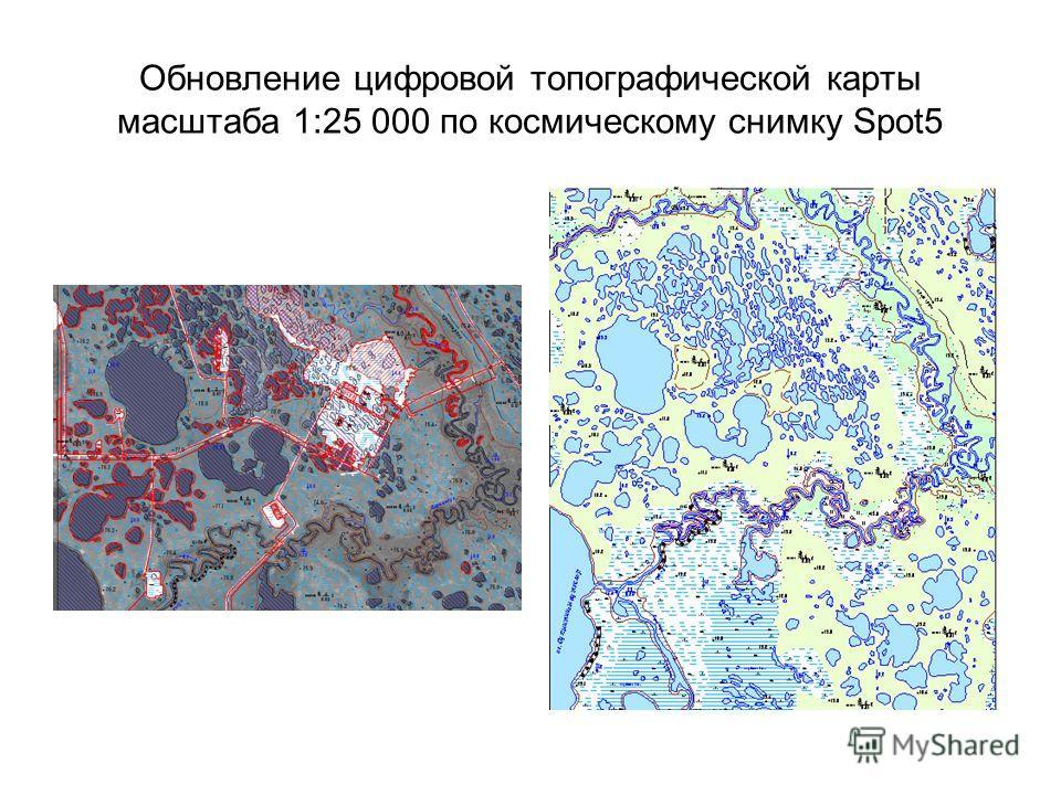 Обновление цифровой топографической карты масштаба 1:25 000 по космическому снимку Spot5