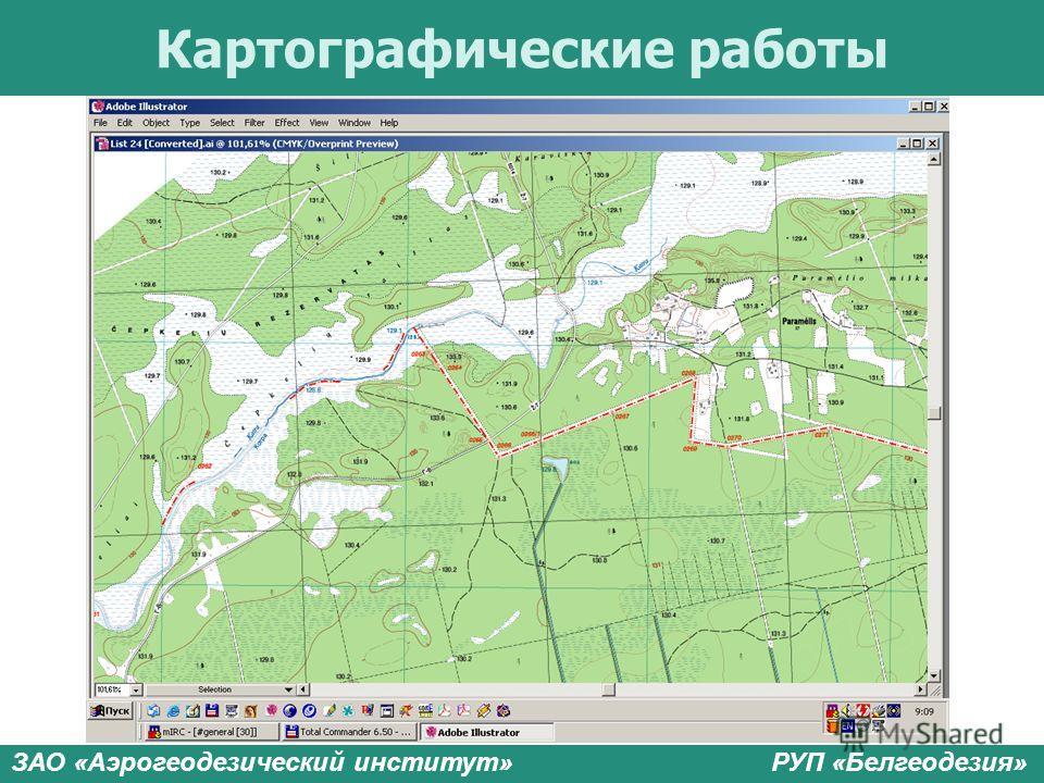 ЗАО «Аэрогеодезический институт» РУП «Белгеодезия» Картографические работы