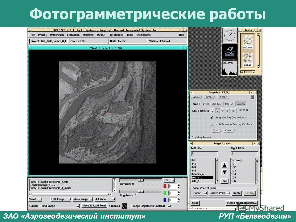 ЗАО «Аэрогеодезический институт» РУП «Белгеодезия» Фотограмметрические работы