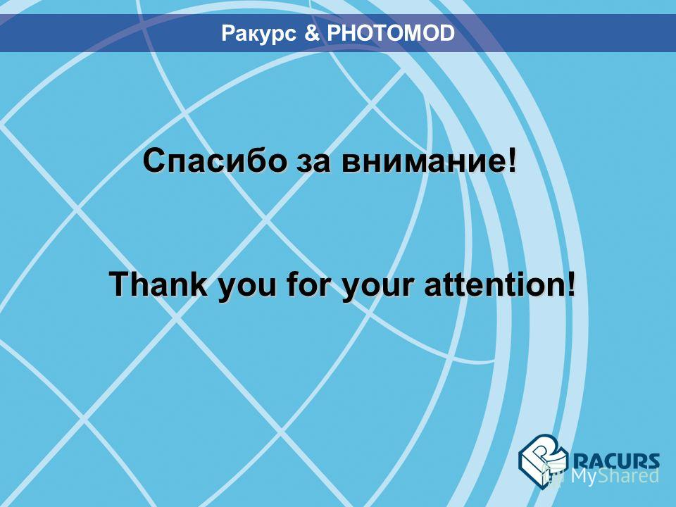 Ракурс & PHOTOMOD Спасибо за внимание! Thank you for your attention!