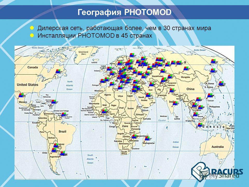География PHOTOMOD Дилерская сеть, работающая более, чем в 30 странах мира Инсталляции PHOTOMOD в 45 странах
