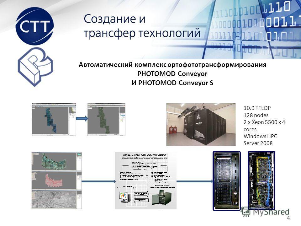 4 Автоматический комплекс ортофототрансформирования PHOTOMOD Conveyor И PHOTOMOD Conveyor S 10.9 TFLOP 128 nodes 2 x Xeon 5500 х 4 cores Windows HPC Server 2008