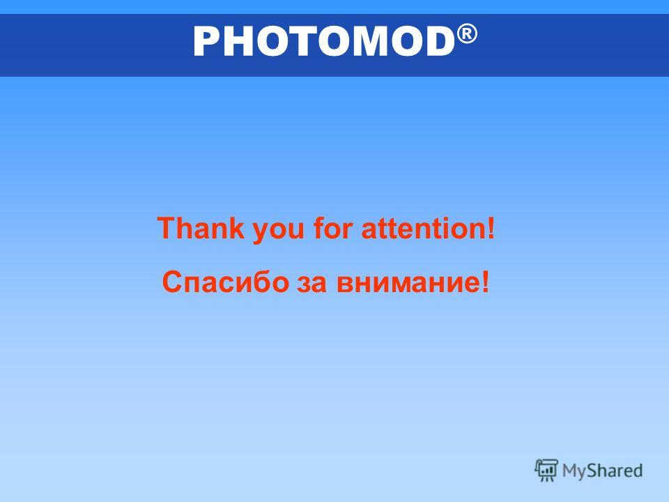 Thank you for attention! Спасибо за внимание! PHOTOMOD ®
