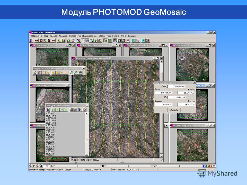 Модуль PHOTOMOD GeoMosaic