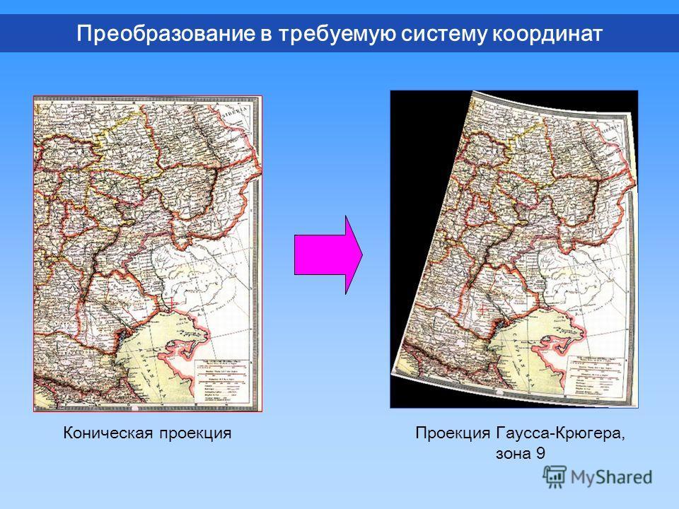 Преобразование в требуемую систему координат Коническая проекцияПроекция Гаусса-Крюгера, зона 9