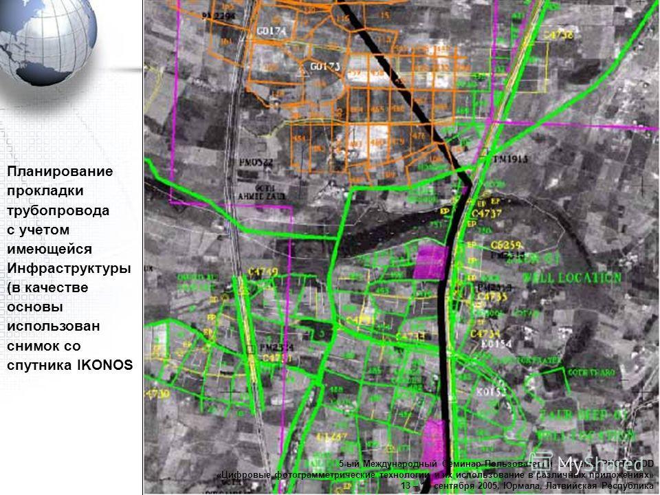 Планирование прокладки трубопровода с учетом имеющейся Инфраструктуры (в качестве основы использован cнимок со cпутника IKONOS 5-ый Международный Семинар Пользователей Системы PHOTOMOD «Цифровые фотограмметрические технологии и их использование в раз