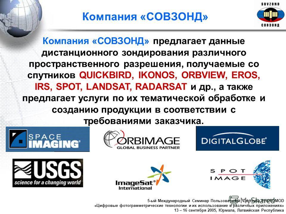 Компания «СОВЗОНД» Компания «СОВЗОНД» предлагает данные дистанционного зондирования различного пространственного разрешения, получаемые со спутников QUICKBIRD, IKONOS, ORBVIEW, EROS, IRS, SPOT, LANDSAT, RADARSAT и др., а также предлагает услуги по их