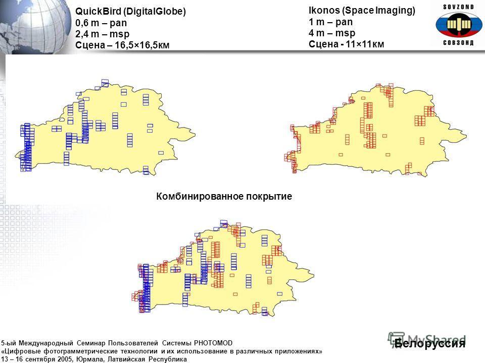 QuickBird (DigitalGlobe) 0,6 m – pan 2,4 m – msp Сцена – 16,5×16,5км Ikonos (Space Imaging) 1 m – pan 4 m – msp Сцена - 11×11км Комбинированное покрытие Белоруссия 5-ый Международный Семинар Пользователей Системы PHOTOMOD «Цифровые фотограмметрически