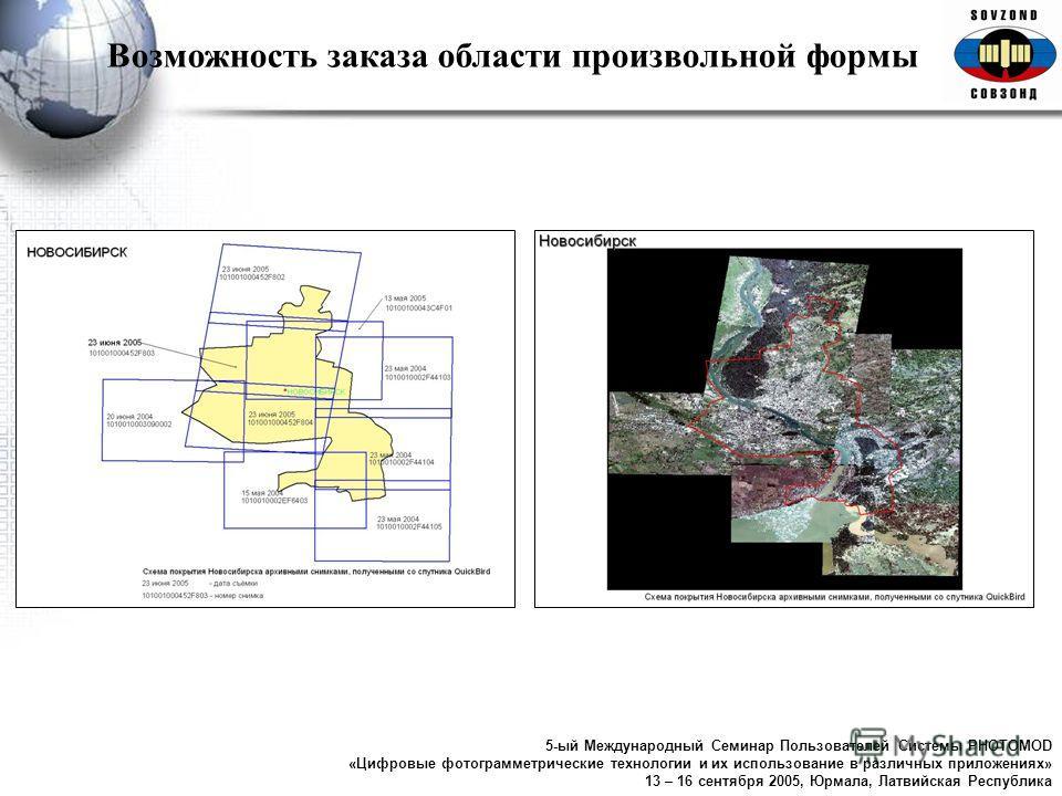Возможность заказа области произвольной формы 5-ый Международный Семинар Пользователей Системы PHOTOMOD «Цифровые фотограмметрические технологии и их использование в различных приложениях» 13 – 16 сентября 2005, Юрмала, Латвийская Республика