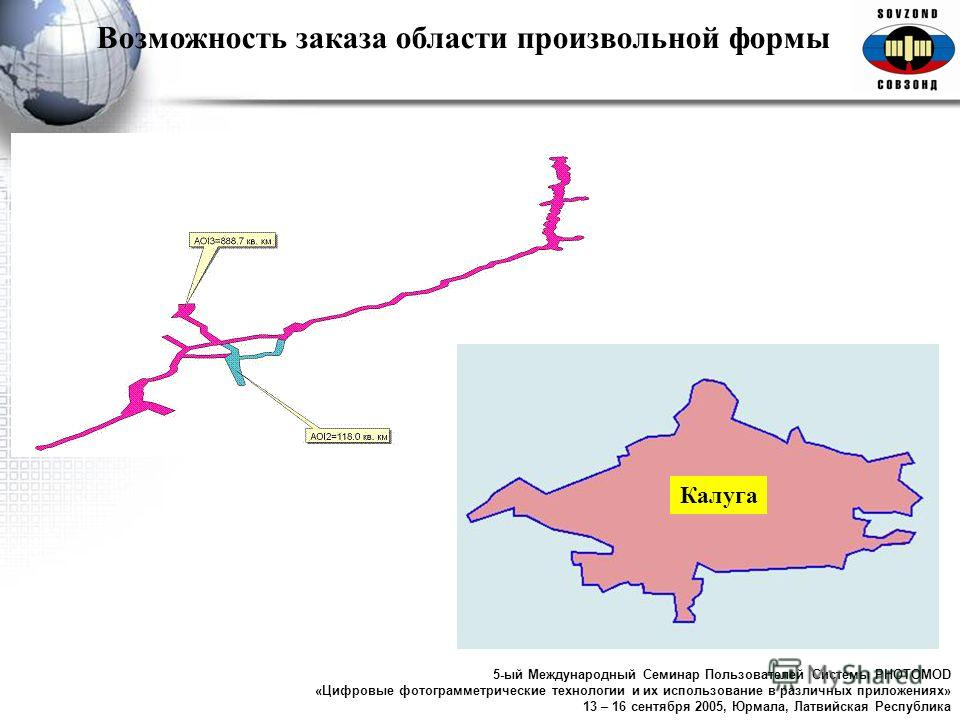 Возможность заказа области произвольной формы 5-ый Международный Семинар Пользователей Системы PHOTOMOD «Цифровые фотограмметрические технологии и их использование в различных приложениях» 13 – 16 сентября 2005, Юрмала, Латвийская Республика Калуга