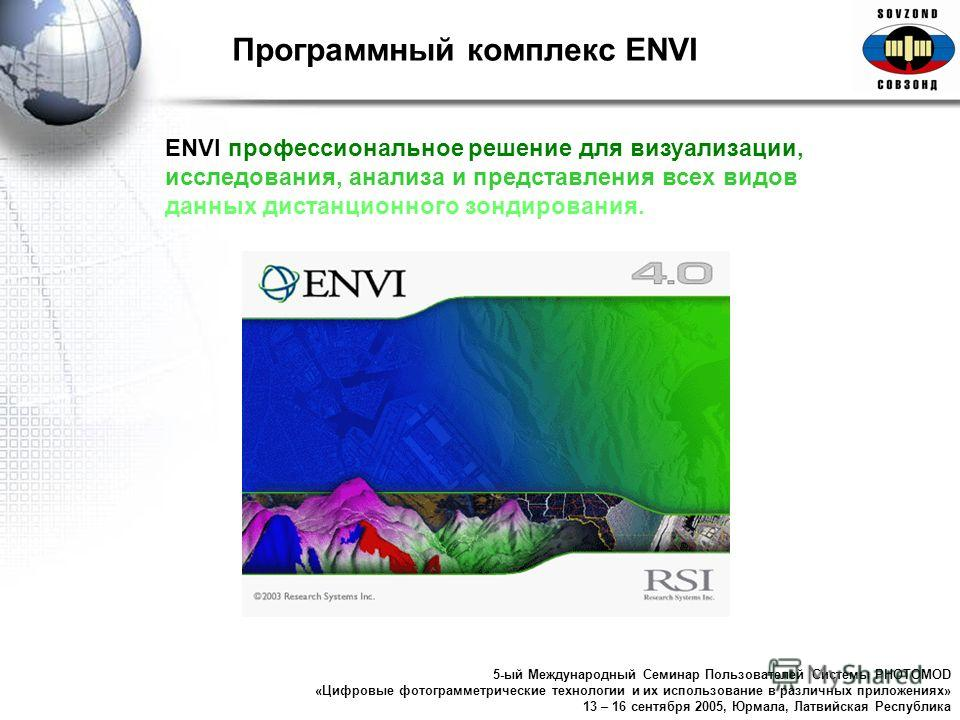 ENVI профессиональное решение для визуализации, исследования, анализа и представления всех видов данных дистанционного зондирования. Программный комплекс ENVI 5-ый Международный Семинар Пользователей Системы PHOTOMOD «Цифровые фотограмметрические тех